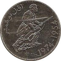 obverse of 5 Dinars - 20th Anniversary of Revolution (1974) coin with KM# 108 from Algeria. Inscription: أول نوفمبر 1954-1974