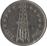 obverse of 5 Dinars - FAO: 10th Anniversary of Independence (1972) coin with KM# 105a from Algeria. Inscription: 1972 1962