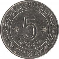reverse of 5 Dinars - FAO: 10th Anniversary of Independence (1972) coin with KM# 105a from Algeria. Inscription: الجمهورية الجزائرية الديمقراطية الشعبية 5 خمسة دنانير