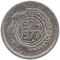 obverse of 5 Centimes - FAO (1974) coin with KM# 106 from Algeria. Inscription: 1974 1977