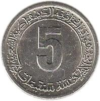 reverse of 5 Centimes - FAO (1974) coin with KM# 106 from Algeria. Inscription: 5