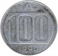 reverse of 100 Australes (1990 - 1991) coin with KM# 103 from Argentina. Inscription: 100 1990