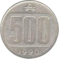 reverse of 500 Australes (1990 - 1991) coin with KM# 104 from Argentina. Inscription: ₳ 500 1990