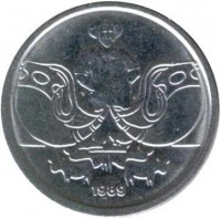 reverse of 1 Centavo (1989 - 1990) coin with KM# 611 from Brazil. Inscription: 1989