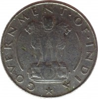 obverse of 1/4 Rupee (1950 - 1956) coin with KM# 5 from India. Inscription: GOVERNMENT OF INDIA