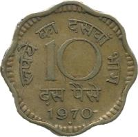 reverse of 10 Paise (1968 - 1971) coin with KM# 26 from India. Inscription: रुपये का दसवाँ भाग 10 दस पैसे 1970