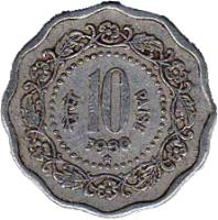 reverse of 10 Paise (1971 - 1982) coin with KM# 27 from India. Inscription: पैसे 10 PAISE 1972