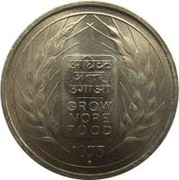 reverse of 50 Paisa - FAO (1973) coin with KM# 62 from India. Inscription: अधिक अन्न उगाओ GROW MORE FOOD 1973