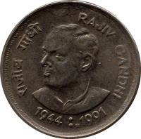 reverse of 1 Rupee - Rajiv Gandhi (1991) coin with KM# 89 from India. Inscription: राजीव गांधी RAJIV GANDHI 1944 : 1991