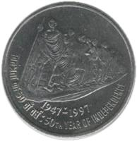reverse of 50 Paisa - 50th Year of Independence (1997) coin with KM# 70 from India. Inscription: 1947 - 1997 स्वतंत्रता का 50 वाँ वर्ष : 50TH YEAR OF INDEPENDENCE