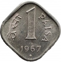 reverse of 1 Paisa (1965 - 1981) coin with KM# 10 from India. Inscription: पैसा 1 PAISA 1972