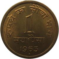 reverse of 1 Naya Paisa (1962 - 1963) coin with KM# 8a from India. Inscription: रूपये का सौवाँ भाग 1 नया पैसा 1963