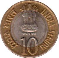 obverse of 10 Rupees - Platinum Jubilee of RBI (2010) coin with KM# 388 from India. Inscription: भारत INDIA सत्यमेव जयते रूपये 10 RUPEES