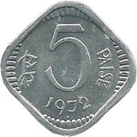 reverse of 5 Paisa - Without devanagari legend (1972 - 1984) coin with KM# 18 from India. Inscription: पैसे 5 PAISE 1972