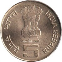 obverse of 5 Rupees - 100th Anniversary of Mother Teresa (2010) coin with KM# 381 from India. Inscription: भारत INDIA सत्यमेव जयते रूपये 5 RUPEES