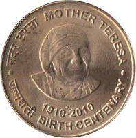 reverse of 5 Rupees - 100th Anniversary of Mother Teresa (2010) coin with KM# 381 from India. Inscription: मदर टेरेसा MOTHER TERESA 1910-2010 जन्मशती BIRTH CENTENARY