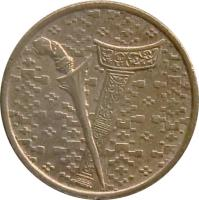obverse of 1 Ringgit - Yang di-Pertuan Agong (1993 - 1998) coin with KM# 64 from Malaysia.