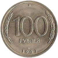 reverse of 100 Roubles (1993) coin with Y# 338 from Russia. Inscription: 100 РУБЛЕЙ 1993