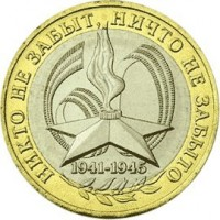 obverse of 10 Roubles - 60 th Anniversary of the Victory in the Great Patriotic War (2005) coin with Y# 827 from Russia. Inscription: НИКТО НЕ ЗАБЫТ, НИЧТО НЕ ЗАБЫТО 60 1941-1945