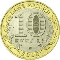 reverse of 10 Roubles - 60 th Anniversary of the Victory in the Great Patriotic War (2005) coin with Y# 827 from Russia. Inscription: БАНК РОССИИ 10 РУБЛЕЙ 2005