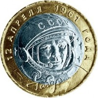 obverse of 10 Roubles - 40th Anniversary of the space flight of Yuri Gagarin (2001) coin with Y# 676 from Russia. Inscription: 12 АПРЕЛЯ 1961 ГОДА ГАГАРИН
