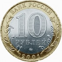 reverse of 10 Roubles - 40th Anniversary of the space flight of Yuri Gagarin (2001) coin with Y# 676 from Russia. Inscription: БАНК РОССИИ 10 РУБЛЕЙ 2001
