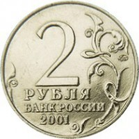 reverse of 2 Roubles - 40th Anniversary of the space flight of Yuri Gagarin (2001) coin with Y# 675 from Russia. Inscription: 2 РУБЛЯ БАНК РОССИИ 2001