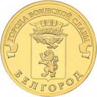 obverse of 10 Roubles - Belgorod (2011) coin with Y# 1305 from Russia. Inscription: ГОРОДА ВОИНСКОЙ СЛАВЫ БЕЛГОРОД