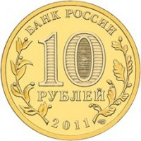 reverse of 10 Roubles - Belgorod (2011) coin with Y# 1305 from Russia. Inscription: БАНК РОССИИ 10 РУБЛЕЙ 2011