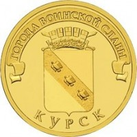 obverse of 10 Roubles - Kursk (2011) coin with Y# 1308 from Russia. Inscription: ГОРОДА ВОИНСКОЙ СЛАВЫ КУРСК