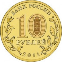 reverse of 10 Roubles - Kursk (2011) coin with Y# 1308 from Russia. Inscription: БАНК РОССИИ 10 РУБЛЕЙ 2011