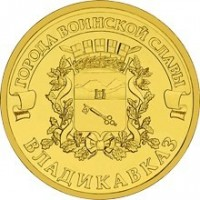 obverse of 10 Roubles - Vladikavkaz (2011) coin with Y# 1314 from Russia. Inscription: ГОРОДА ВОИНСКОЙ СЛАВЫ ВЛАДИКАВКАЗ