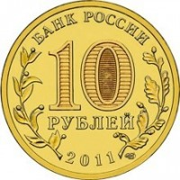 reverse of 10 Roubles - Vladikavkaz (2011) coin with Y# 1314 from Russia. Inscription: БАНК РОССИИ 10 РУБЛЕЙ 2011