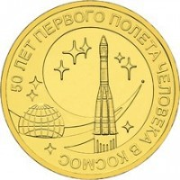 obverse of 10 Roubles - 50 Years of the Man's First Space Flight (2011) coin with Y# 1468 from Russia. Inscription: 50 ЛЕТ ПЕРВОГО ПОЛЕТА ЧЕЛОВЕКА В КОСМОС