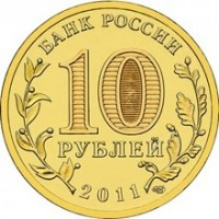 reverse of 10 Roubles - 50 Years of the Man's First Space Flight (2011) coin with Y# 1468 from Russia. Inscription: БАНК РОССИИ 10 РУБЛЕЙ 2011