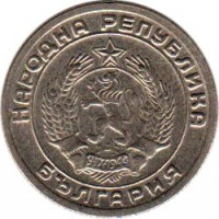 obverse of 20 Stotinki (1952 - 1954) coin with KM# 55 from Bulgaria. Inscription: НАРОДНА РЕПУБЛИКА БЪЛГАРИЯ