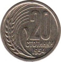 reverse of 20 Stotinki (1952 - 1954) coin with KM# 55 from Bulgaria. Inscription: 20 CTOTИHKИ 1954