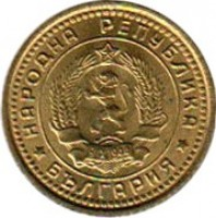 obverse of 1 Stotinka - 1'st Coat of Arms (1962 - 1970) coin with KM# 59 from Bulgaria. Inscription: НАРОДНА РЕПУБЛИКА 9 IX 1944 * БЪЛГАРИЯ *