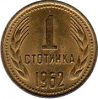 reverse of 1 Stotinka - 1'st Coat of Arms (1962 - 1970) coin with KM# 59 from Bulgaria. Inscription: 1 СТОТИНКА 1962