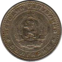 obverse of 50 Stotinki - 1'st Coat of Arms (1962) coin with KM# 64 from Bulgaria. Inscription: НАРОДНА РЕПУБЛИКА БЪЛГАРИЯ