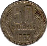 reverse of 50 Stotinki - 1'st Coat of Arms (1962) coin with KM# 64 from Bulgaria. Inscription: 50 CTOTИHKИ 1962