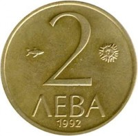 reverse of 2 Leva (1992) coin with KM# 203 from Bulgaria. Inscription: 2 ЛЕВА 1992