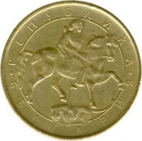 obverse of 1 Lev (1992) coin with KM# 202 from Bulgaria. Inscription: РЕПУБЛИКА БЪЛГАРИЯ
