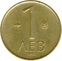 reverse of 1 Lev (1992) coin with KM# 202 from Bulgaria. Inscription: 1 ЛЕВ 1992