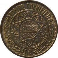 obverse of 5 Francs - Mohammed V (1946) coin with Y# 43 from Morocco. Inscription: EMPIRE CHERIFIEN 1365