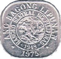 obverse of 1 Sentimo (1975 - 1978) coin with KM# 205 from Philippines. Inscription: ANG BAGONG LIPUNAN BANGKO SENTRAL NG PILIPINAS 1949 1975