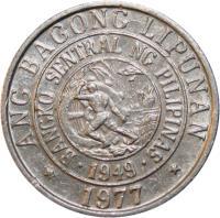 obverse of 10 Sentimos (1975 - 1978) coin with KM# 207 from Philippines. Inscription: ANG BAGONG LIPUNAN 1977 BANGKO SENTRAL NG PILIPINAS 1949