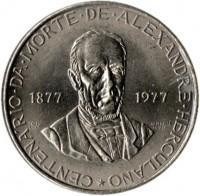 reverse of 25 Escudos - Alexandre Herculano (1977) coin with KM# 608 from Portugal. Inscription: CENTEN · RIO · DA · MORTE · DE · ALEXANDRE · HERCULANO * 1877 1977