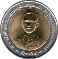 obverse of 10 Baht - Rama IX - 50th Anniversary of Reign - Small portrait (1996) coin with Y# 328.1 from Thailand. Inscription: พระบาทสมเด็จพระปรมินทรมหาภูมิพลอดุลยเดชฯ สยามินทราธิราชบรมนาถบพิตร ริย์รัชกาลที่ ๙