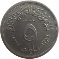 reverse of 5 Millièmes (1967) coin with KM# 410 from Egypt. Inscription: الجمهورية العربية المتحدة مصر ٥ مليمات ١٣٨٦ ١٩٦٧